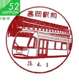 高岡駅前(2014)
