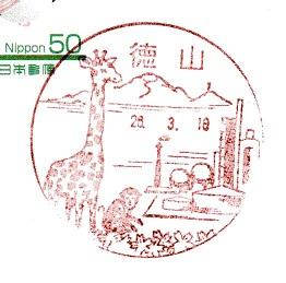 徳山 (2)