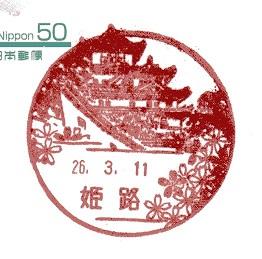 姫路 (2)