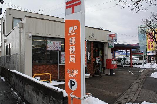 富山掛尾 (2)