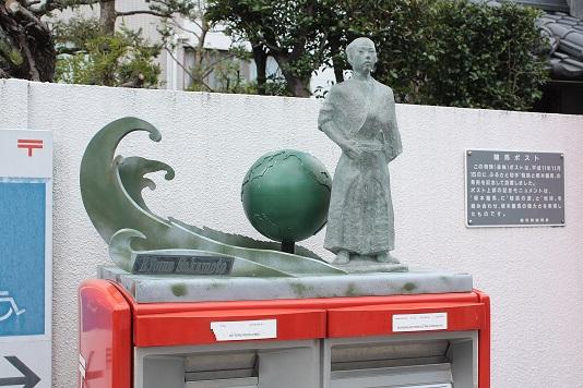 高知龍馬郵便局