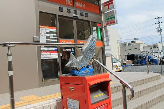 釜石郵便局