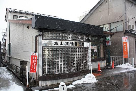 富山桜谷 (2)