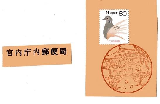 宮内庁内郵便局
