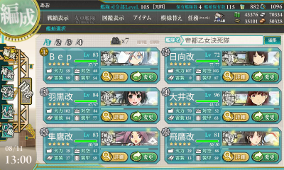 KanColle-140811-13003008.png