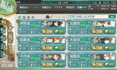 KanColle-140827-02001289.png