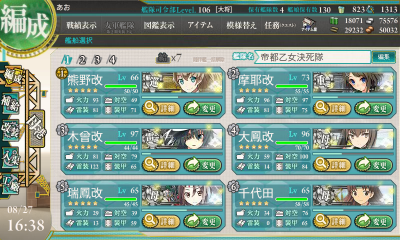 KanColle-140827-16380208.png