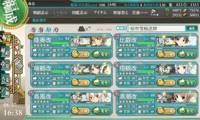 KanColle-140827-16380815.png