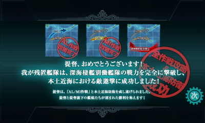 KanColle-140827-16472699.png