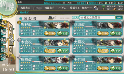 KanColle-140827-16504815.png