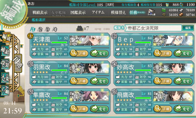 kancolle-2014-08-11-21-59-03-5815.png