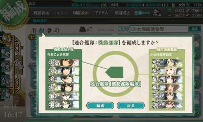 kancolle-2014-08-13-16-17-56-7569.png