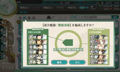 kancolle-2014-08-14-17-15-34-3555.png