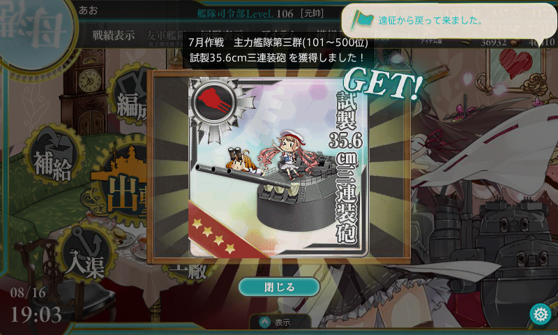 kancolle-2014-08-16-19-03-35-3139.png