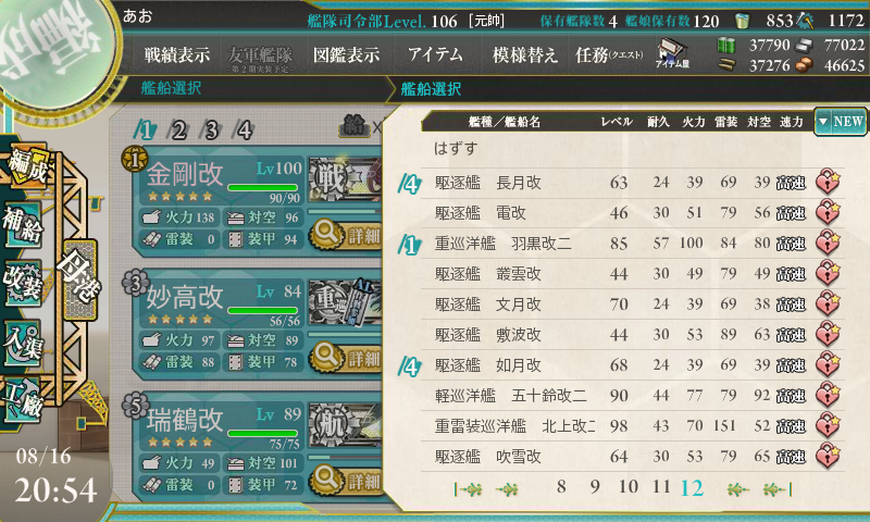 kancolle-2014-08-16-20-54-21-0073.png