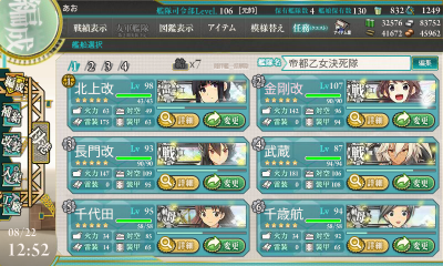 kancolle-2014-08-22-12-52-23-9528.png