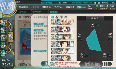 kancolle-2014-08-24-22-24-46-7740.png