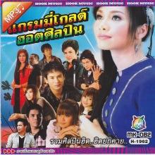 タイで暮らす ワディ カップ!-tai mujic 160