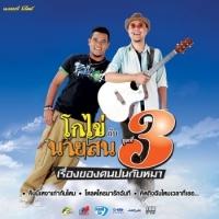 タイで暮らす ワディ カップ!-owarai