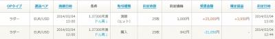Baidu IME_2014-3-4_13-4-1