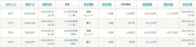 Baidu IME_2014-5-21_13-1-25