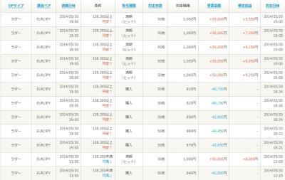 Baidu IME_2014-5-30_19-1-23
