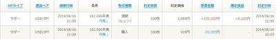 Baidu IME_2014-6-16_11-1-27