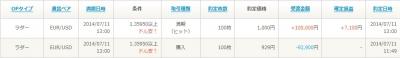 Baidu IME_2014-7-11_13-17-20