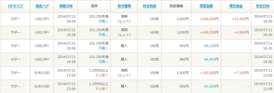 Baidu IME_2014-7-11_19-2-11