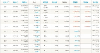 Baidu IME_2014-7-15_17-0-54