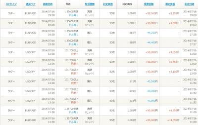 Baidu IME_2014-7-16_19-1-16