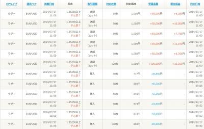 Baidu IME_2014-7-17_11-0-52