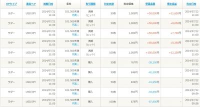 Baidu IME_2014-7-22_11-2-26