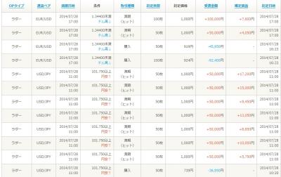 Baidu IME_2014-7-28_17-0-39