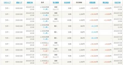 Baidu IME_2014-7-29_13-0-40