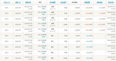 Baidu IME_2014-7-30_11-9-13
