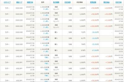Baidu IME_2014-7-30_17-0-56