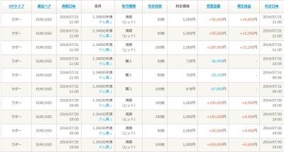 Baidu IME_2014-7-31_11-1-12