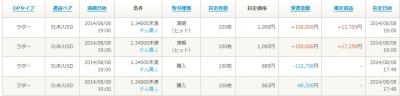 Baidu IME_2014-8-8_20-21-2