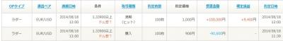 Baidu IME_2014-8-18_13-0-26