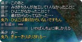 2014年5月3日殴りアコプリ祭り(狩り⑩)