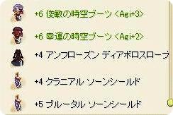 アマツ幻燈祭2014精錬結果