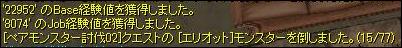 14年7月5日殴りアコプリ祭り(狩り⑥)