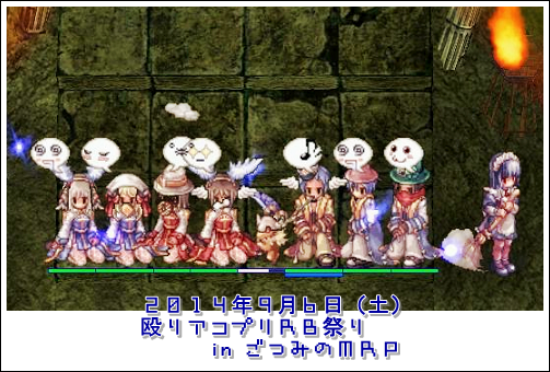 14年9月5日殴りアコプリ祭り(記念撮影2)