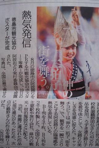 20140520ポスター関連記事
