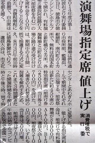 20140520新聞記事