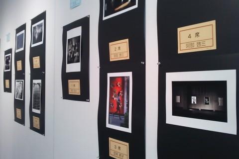 2014炎写真展③