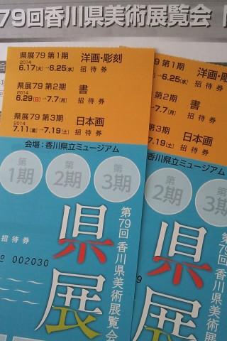 香川県展チケット