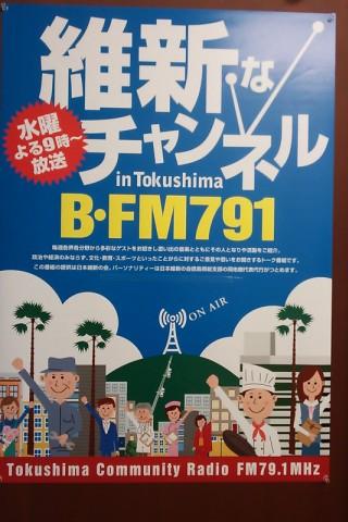 B-FM791