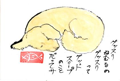 ドッグスリイープ0221